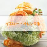 イエロー・オレンジ系