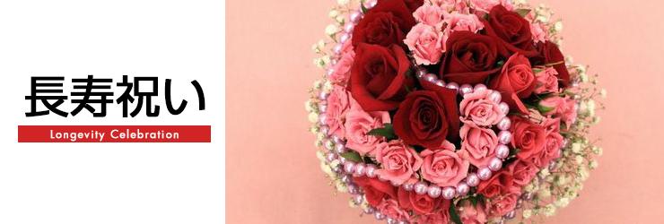 長寿祝い 花