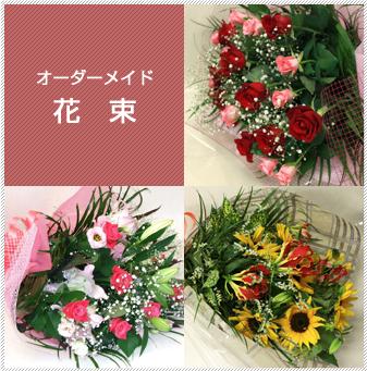 オーダーメイド花束
