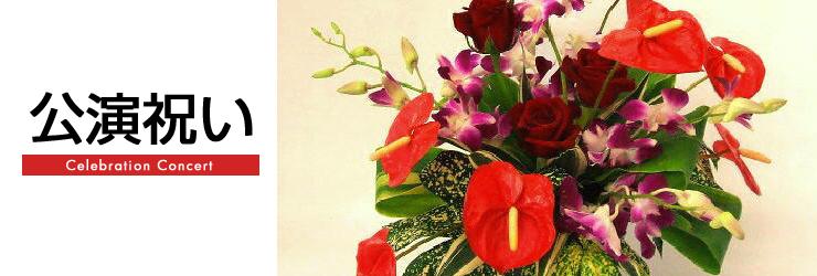 公演祝い 花